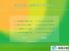 电脑店系统Ghost Win7 32位 典藏装机版 2019.12