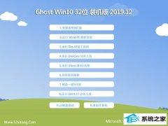 电脑店系统Ghost Win10 32位 极速装机版 2019.12