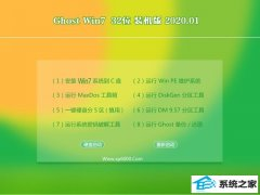 电脑店系统Windows7 电脑城装机版32位 2020.01