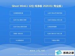 电脑店系统Win8.1 2020.01 32位 超纯纯净版