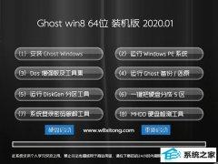 电脑店系统Windows8.1 64位 电脑城装机版 2020.01