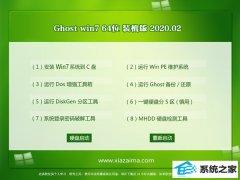 电脑店系统Windows7 v2020.02 64位 特别装机版