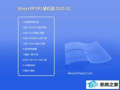 电脑店系统WindoXP  新机装机版 v2020.02