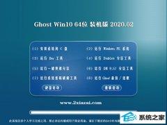 电脑店系统Win10 Ghost 64位 清爽装机版 v2020.02