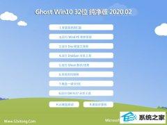 电脑店系统Ghost Win10 32位 官方纯净版 v2020.02