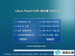 电脑店系统Win10 v2020.02 64位 稳定纯净版