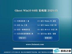 电脑店系统Win10 Ghost 64位 老机装机版 v2020.03