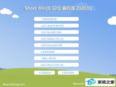 电脑店系统Windows10 32位 精选装机版 v2020.03