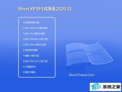 电脑店系统WindoXP v2020.03  珍藏纯净版