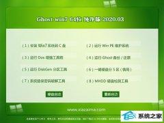 电脑店系统Ghost W7 64位 官网纯净版 v2020.03
