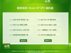 绿茶系统WinXP 快速装机版 2021.04