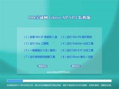 999宝藏网WinXP 电脑城装机版 2021.04