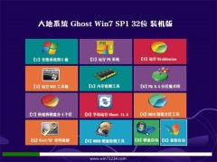 大地系统Ghost Win7 32位 专用装机版 2021.04