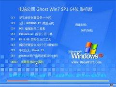 电脑公司Win7 电脑城装机版64位 2021.04