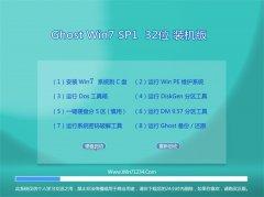 通用系统Win7 办公装机版32位 2021.04