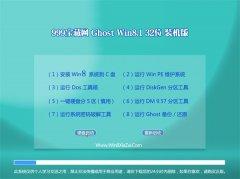 999宝藏网Win8.1 青年装机版32位 2021.04