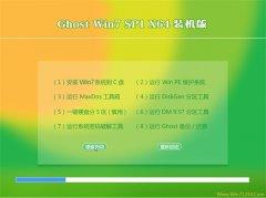 通用系统Win7 经典装机版 2021.04(64位)