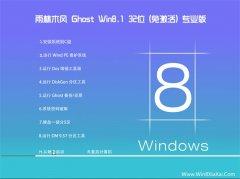 雨林木风Windows8.1 32位 专用装机版 2021.04