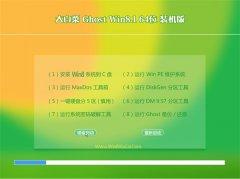 大白菜Windows8.1 通用装机版64位 2021.04