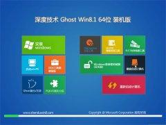 深度技术Win8.1 快速装机版64位 2021.04