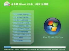 老毛桃Win8.1 64位 专业装机版 2021.04