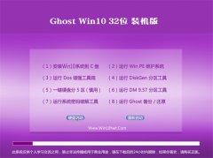 通用系统Win10 推荐装机版 2021.04(32位)