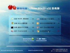番茄花园Windows10 32位 旗舰装机版 2021.04