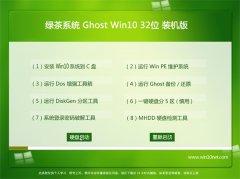 绿茶系统Win10 32位 经典装机版 2021.04