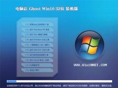 电脑店Windows10 专业装机版32位 2021.04
