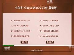 中关村Win10 32位 珍藏装机版 2021.04