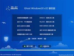 深度技术Windows10 32位 绿色装机版 2021.04