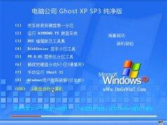电脑公司WinXP 王牌纯净版 2021.04