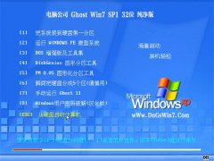 电脑公司Win7 32位 老机纯净版 2021.04