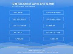 深度技术Ghost Win10 32位 旗舰纯净版 2021.04