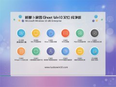 新萝卜家园Ghost Win10 32位 电脑城纯净版 2021.04