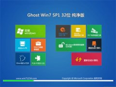 通用系统Ghost Win7 32位 超纯纯净版 2021.04