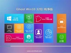 通用系统Win10 正式纯净版32位 2021.04