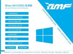 雨林木风Windows10 64位 快速纯净版 2021.04