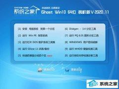 系统之家Ghost Win10 64位 安全装机版 2020.11