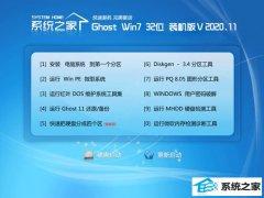 系统之家Win7 32位 官网装机版 2020.11